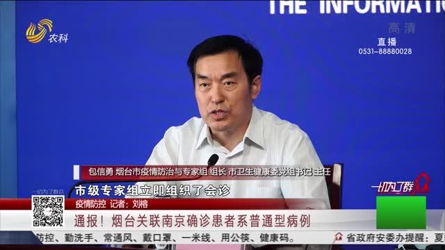 【疫情防控】通报!烟台关联南京确诊患者系普通型病例