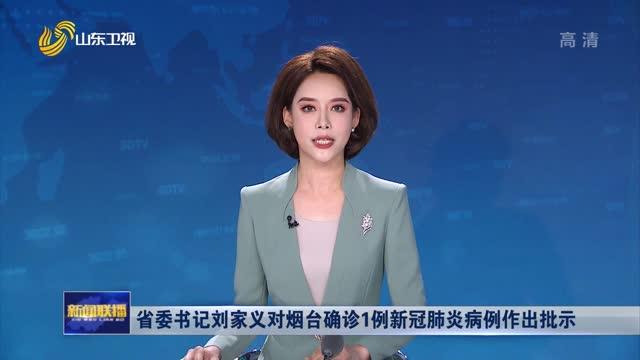 省委书记刘家义对烟台确诊1例新冠肺炎病例作出批示