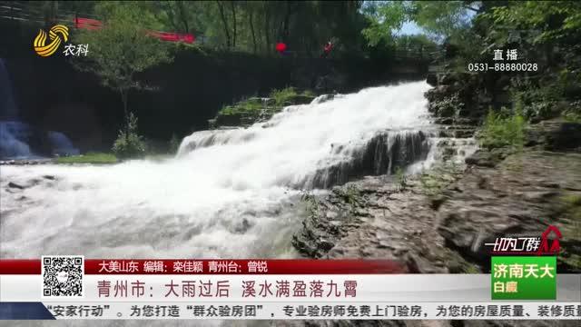 【大美山东】青州市:大雨过后 溪水满盈落九霄