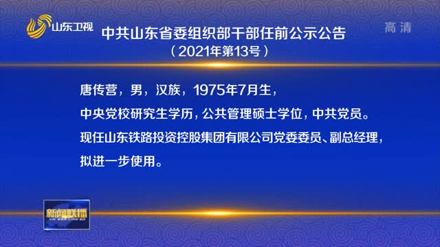 中共山东省委组织部干部任前公示公告(2021年第13号)