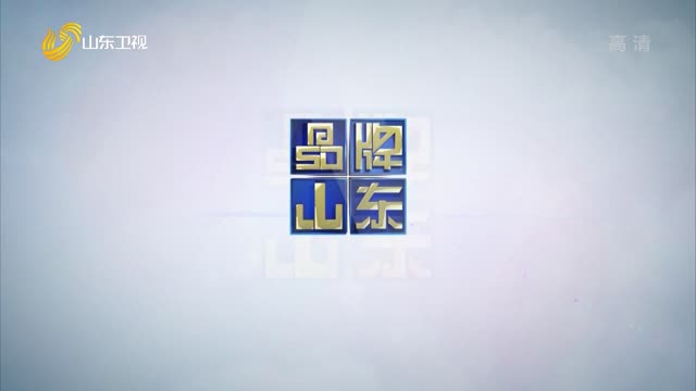 2021年08月01日《品牌山东》完整版