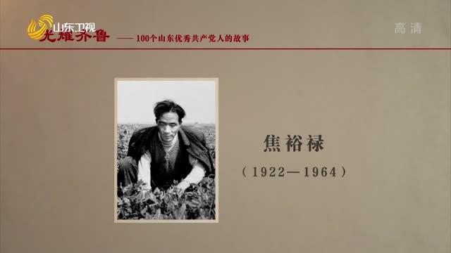 2021年08月02日《光耀齐鲁》:100个山东优秀共产党人的故事——焦裕禄