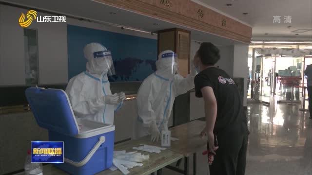 【加强疫情防控】山东昨天新增省外输入关联确诊病例1例