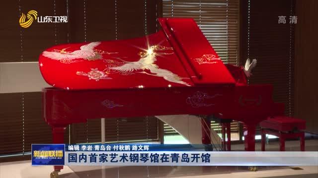 国内首家艺术钢琴馆在青岛开馆