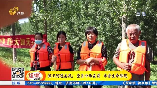 漳卫河冠县段:党员冲锋在前 牢守生命防线