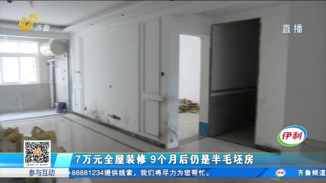 7万元全屋装修 9个月后仍是半毛坯房