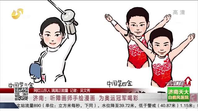 【网红山东人 满满正能量】济南:听障画师手绘漫画 为奥运冠军喝彩