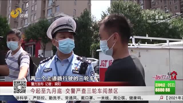 【警方发布】今起至九月底 交警严查三轮车闯禁区