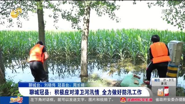 聊城冠县:积极应对漳卫河汛情 全力做好防汛工作