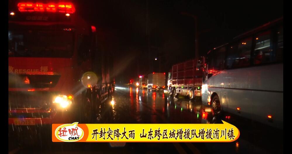 驰援河南:泰安、聊城消防奔赴开封尉迟县