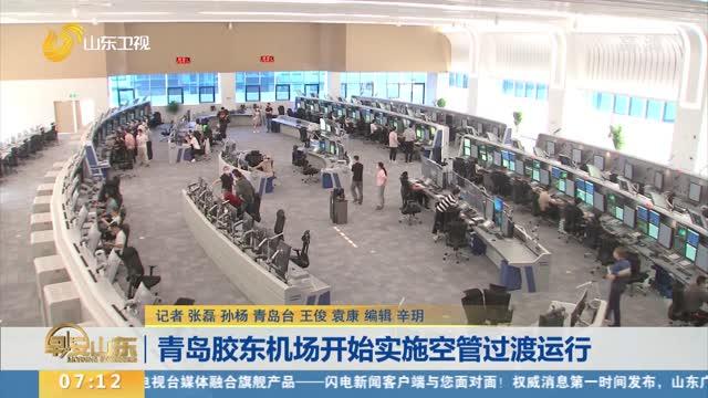青岛胶东机场开始实施空管过渡运行