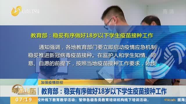 【加强疫情防控】教育部:稳妥有序做好18岁以下学生疫苗接种工作