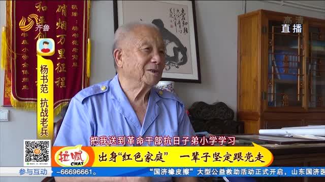 13岁入伍 87岁还在创业 革命人永远是年轻!