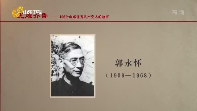 2021年08月03日《光耀齐鲁》:100个山东优秀共产党人的故事——郭永怀