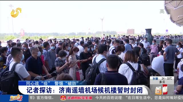 """【同心战""""疫"""" 警惕""""破防""""】记者探访:济南遥墙机场候机楼暂时封闭"""