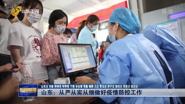【加强疫情防控】山东:从严从实从细做好疫情防控工作