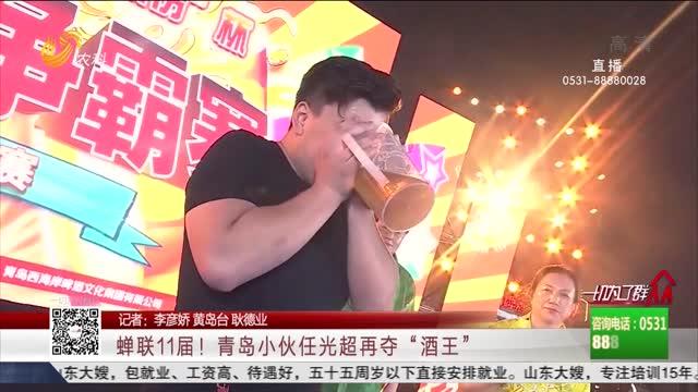 """蝉联11届!青岛小伙任光超再夺""""酒王"""""""