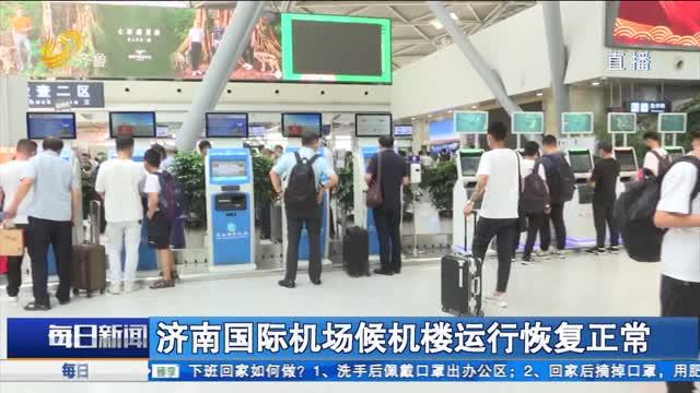 济南国际机场候机楼运行恢复正常