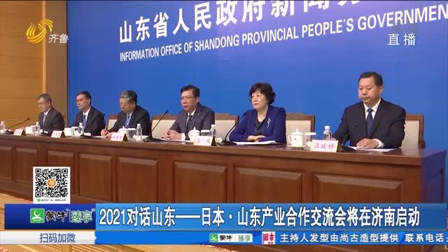 2021对话山东——日本·山东产业合作交流会将在济南启动