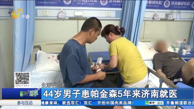 44岁男子患帕金森5年来济南就医
