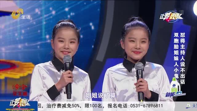 20210803《让梦想飞》:双胞胎姐妹人小鬼大 怼得主持人说不出话