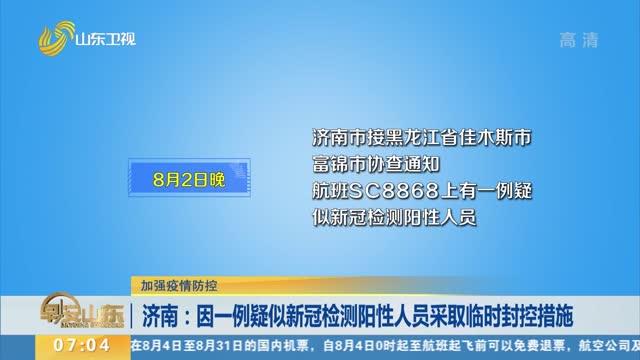 【加强疫情防控】济南:因一例疑似新冠检测阳性人员采取临时封控措施