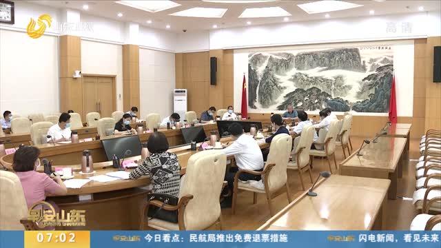 刘家义在疫情防控工作专题会议上强调 坚持科学防控精准防控阳光防控 从严从实从细做好疫情防控工作