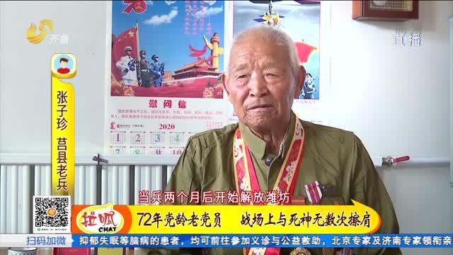 红色记忆:九十一岁老兵述说抗战故事