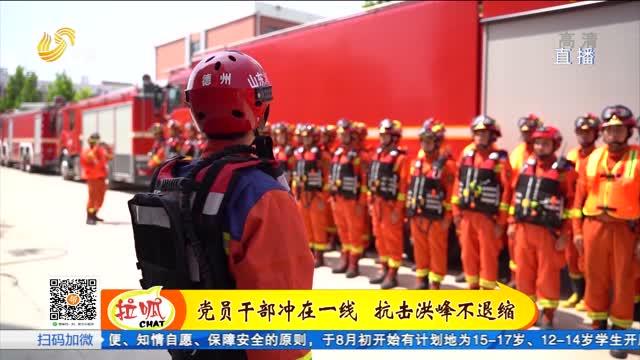 庆云:凝聚党群合力 应战行洪防汛