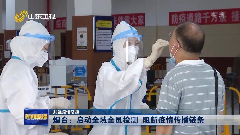 【加强疫情防控】烟台:启动全域全员检测 阻断疫情传播链条