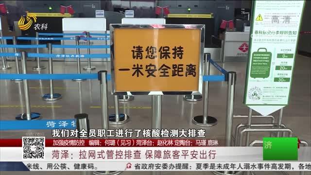 【加强疫情防控】菏泽:拉网式管控排查 保障旅客平安出行