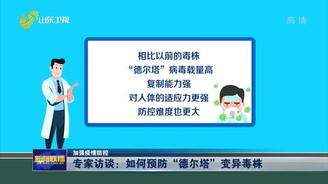 """【加强疫情防控】专家访谈:如何预防""""德尔塔""""变异毒株"""