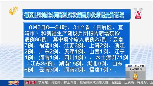 截至8月3日24时新型冠状病毒肺炎疫情最新情况