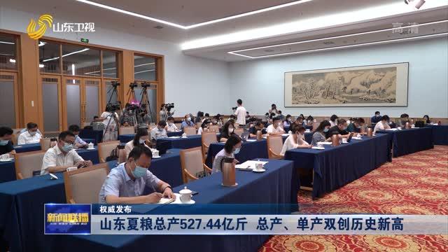 【权威发布】山东夏粮总产527.44亿斤 总产、单产双创历史新高