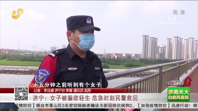 济宁:女子被骗欲轻生 危急时刻民警救回