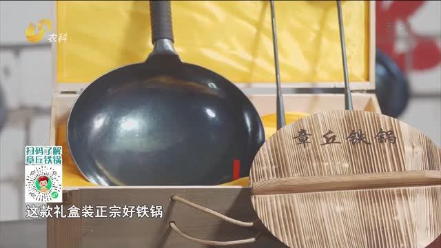 20210804《中国原产递》:章丘铁锅