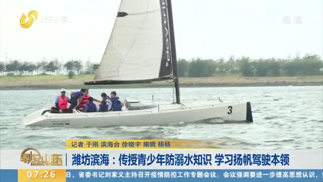 潍坊滨海:传授青少年防溺水知识 学习扬帆驾驶本领