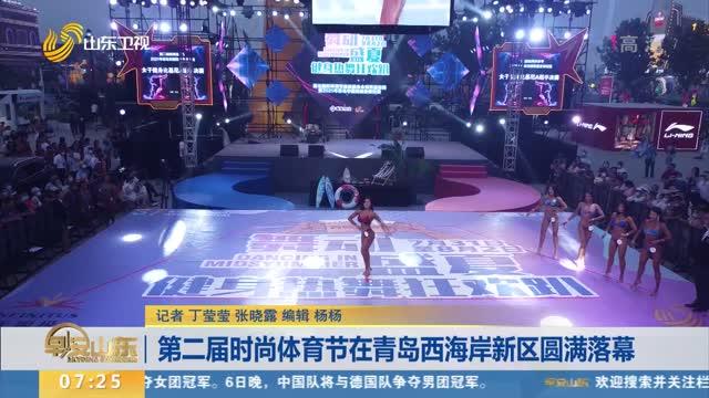 第二届时尚体育节在青岛西海岸新区圆满落幕
