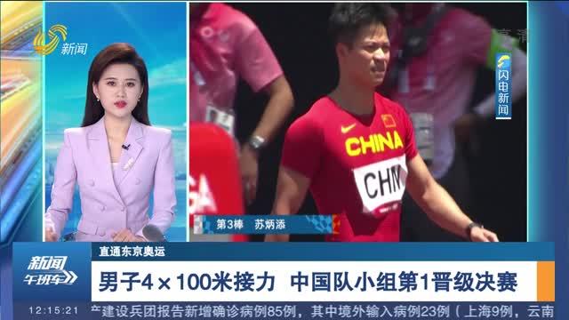 【直通东京奥运会】男子4×100米接力 中国队小组第1晋级决赛