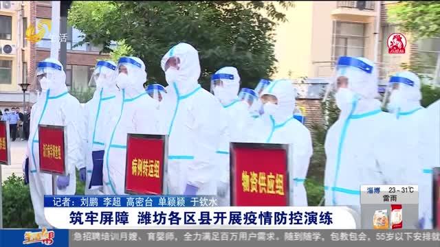 筑牢屏障 潍坊各区县开展疫情防控演练