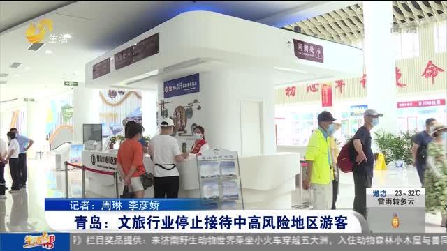 青岛:文旅行业停止接待中高风险地区游客