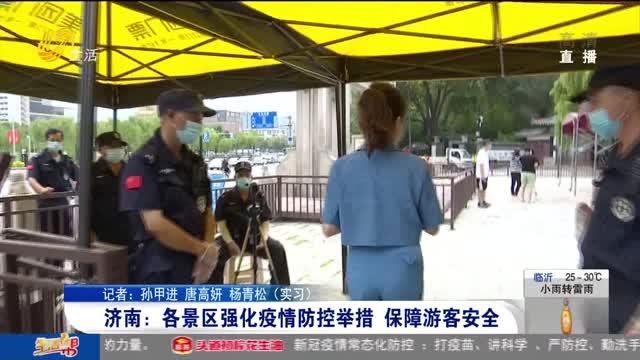 济南:各景区强化疫情防控举措 保障游客安全
