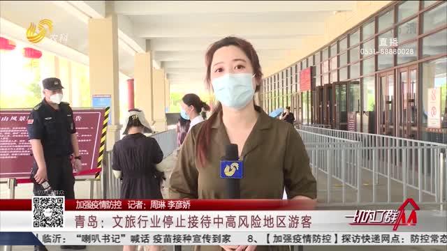 【加强疫情防控】青岛:文旅行业停止接待中高风险地区游客