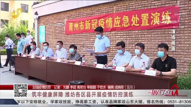 【加强疫情防控】筑牢健康屏障 潍坊各区县开展疫情防控演练