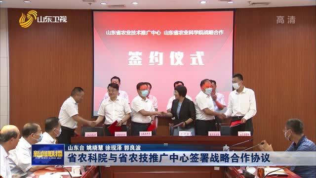 省农科院与省农技推广中心签署战略合作协议