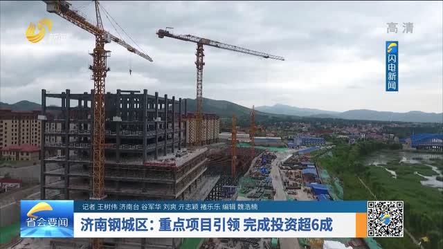 济南钢城区:重点项目引领 完成投资超6成