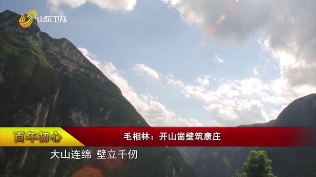 【百年初心】毛相林:开山凿壁筑康庄