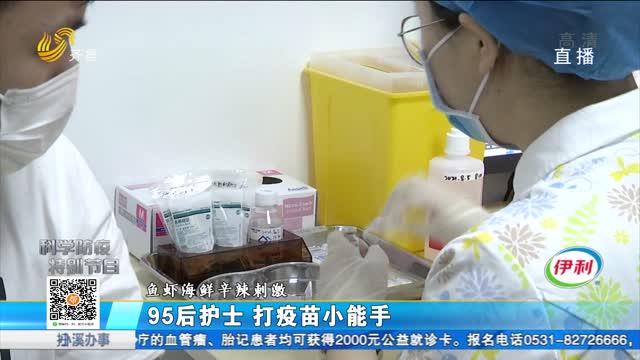 95后护士 打疫苗小能手