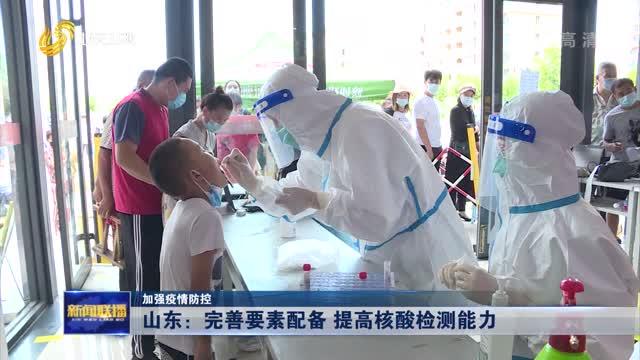 【加强疫情防控】山东:完善要素配备 提高核酸检测能力