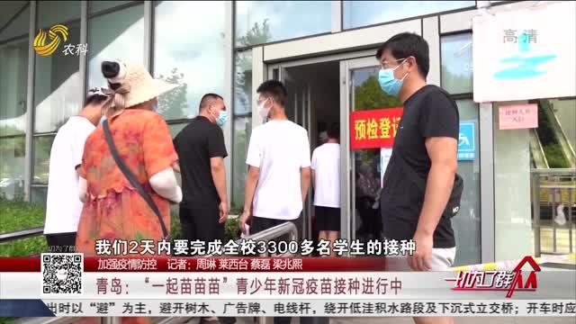 """【加强疫情防控】青岛:""""一起苗苗苗"""" 青少年新冠疫苗接种进行中"""